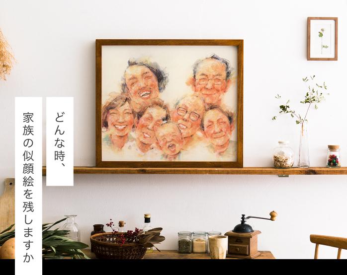 どんな時、家族の似顔絵を残しますか