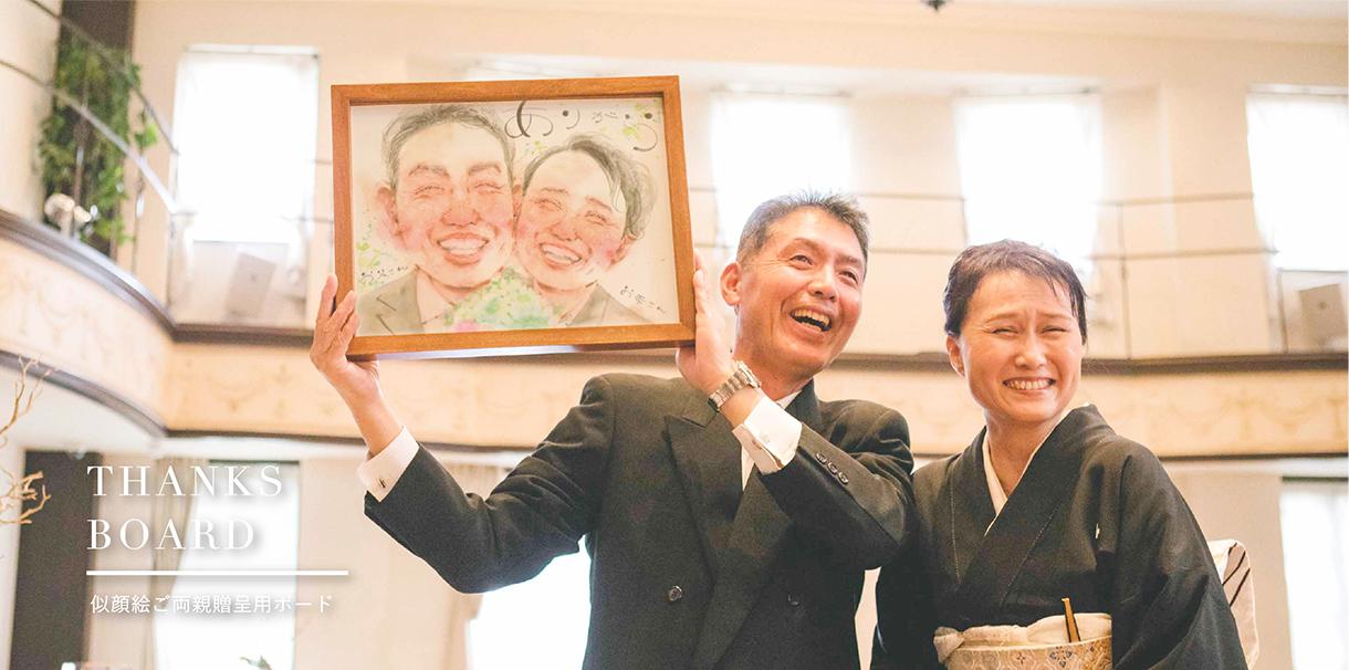 作家「なぎさ」の似顔絵ご両親贈呈用ボード