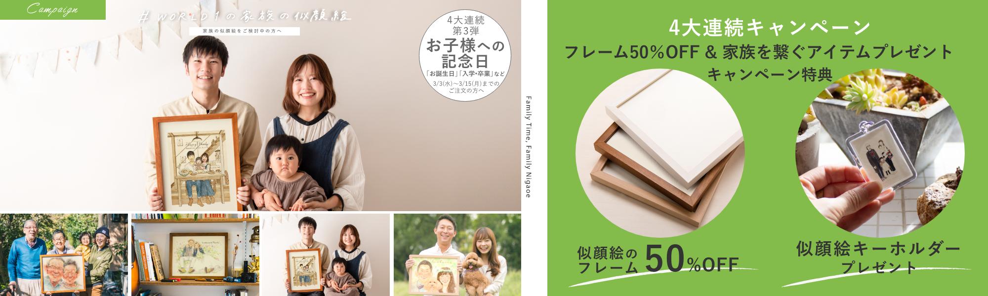 家族の似顔絵4大連続キャンペーン フレーム50%OFF & アイテムプレゼント