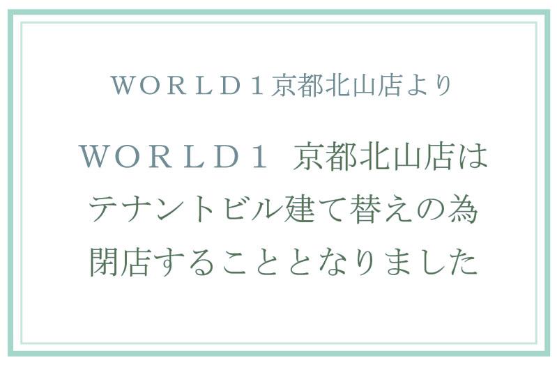 WORLD1京都北山店 閉店のお知らせ