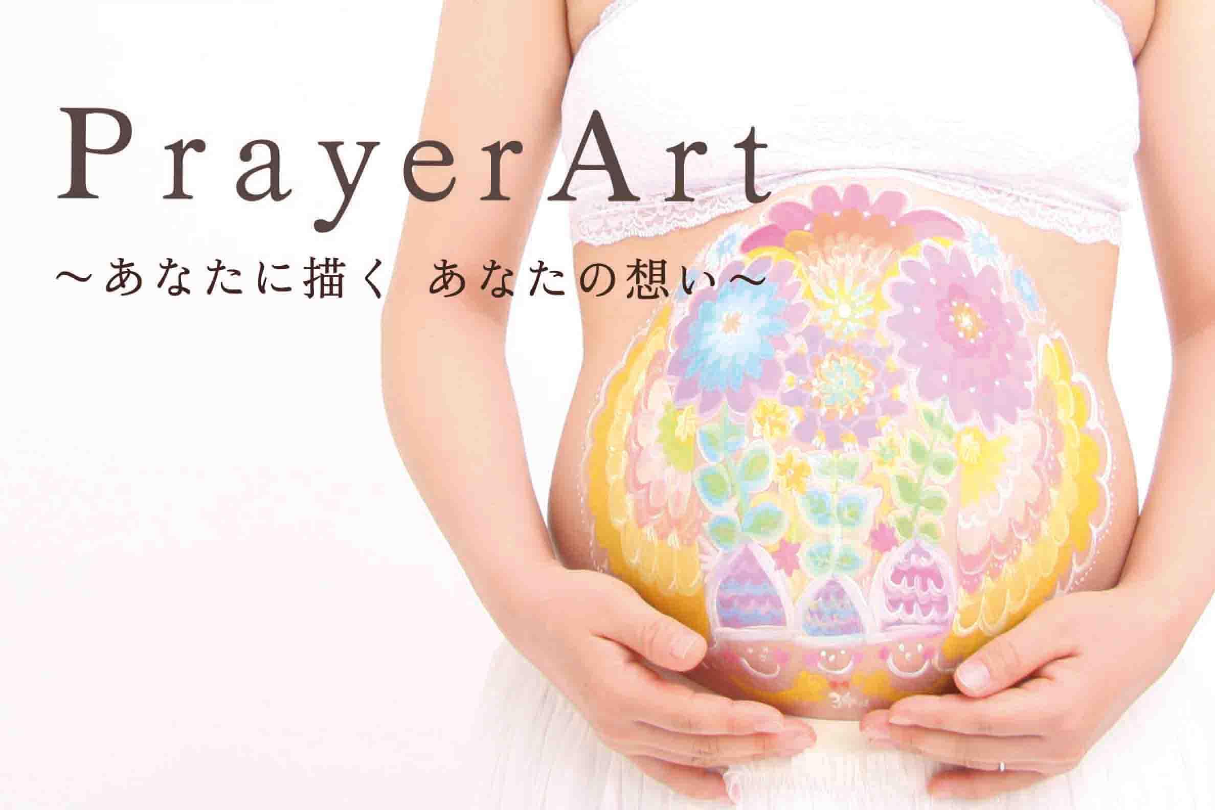 PrayerArt【マタニティペイント】