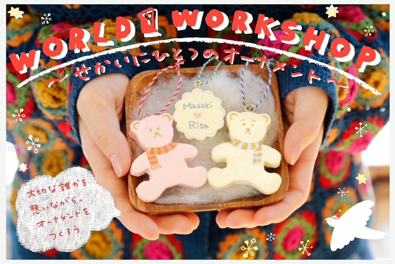 【イベント】WORLD1 WORKSHOP vol.2