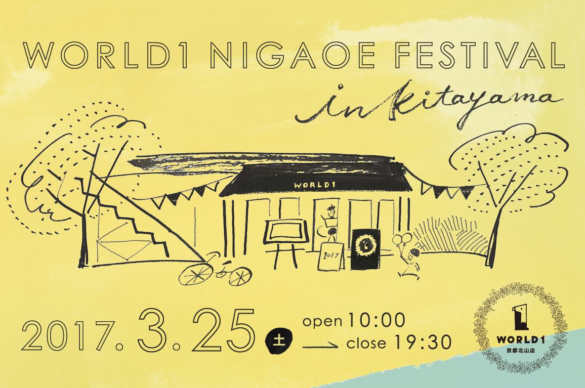 WORLD1 NIGAOE FESTIVAL in Kitayama